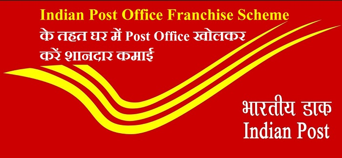 post office Open Franchisee of New Post Office in India Post Office Franchise Scheme