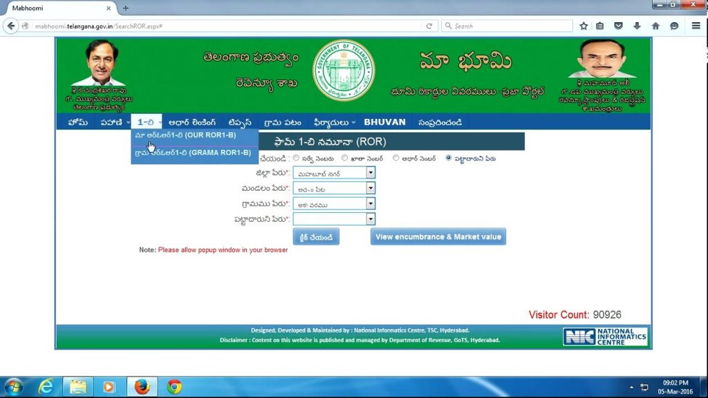 check land records Check Land Records in Telangana and AP Online maa bhoomi